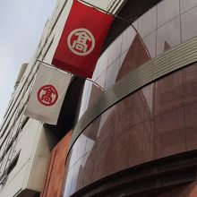 堺 高島屋