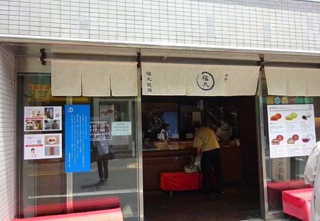 谷中 福丸饅頭