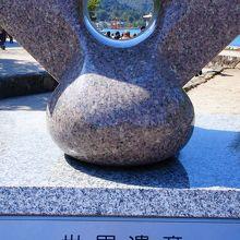 厳島神社世界遺産登録記念碑