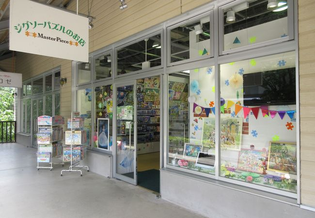 ジグゾーパズルの店マスターピース (八ヶ岳リゾートアウトレット店)