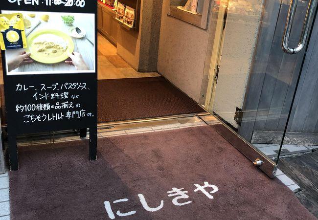 にしきや (自由が丘店)