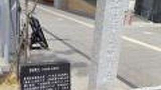 吉田東洋記念之地