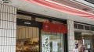 ちがさき 濱田屋 茅ヶ崎南口店