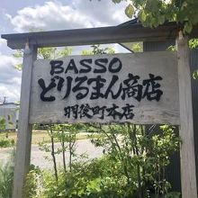 BASSOどりるまん商店 羽後町本店