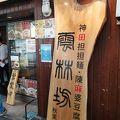 担々麺と麻婆豆腐の名店