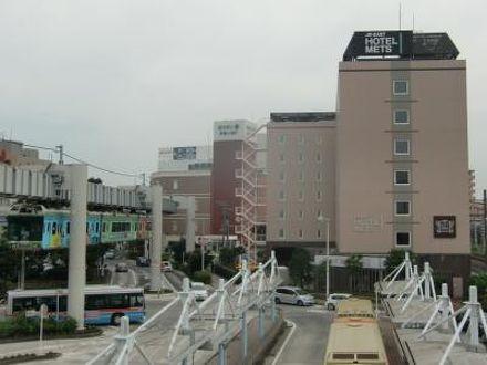 JR東日本ホテルメッツかまくら大船 写真