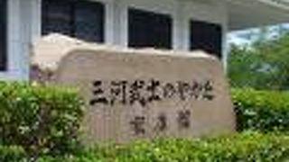三河武士のやかた家康館