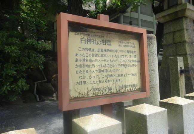 白神社 クチコミ・アクセス・営業時間|広島市【フォートラベル】