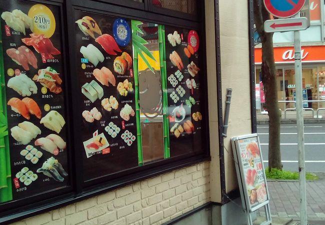 魚屋路 町田中央店