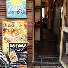 串カツ酒場 福島店