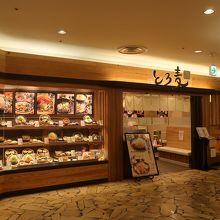 モアーズシティ横須賀8階にあります