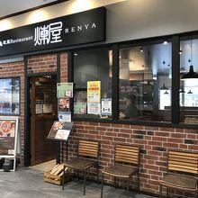欧風レストラン 煉屋 エイスクエア店