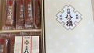 井筒八ッ橋本舗 (嵯峨野店)