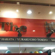 ザ 博多 有楽町店