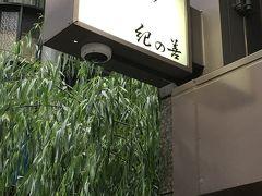 神楽坂・飯田橋のツアー