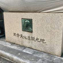 岡倉天心生誕の地