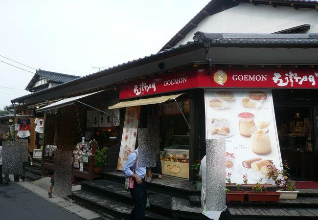湯布院 GOEMON