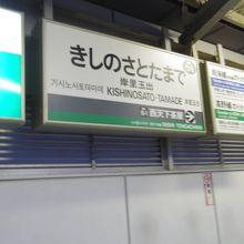 高野線の駅