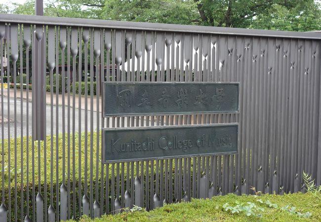 国立音大楽器資料館