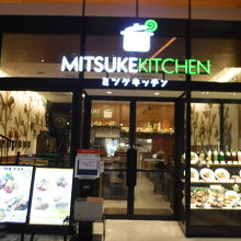 ミツケ キッチン