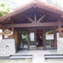 丹波山温泉「のめこい湯」