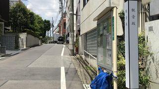 観音坂 (千駄ヶ谷)