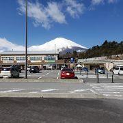 吉田と御殿場の中間にある道の駅