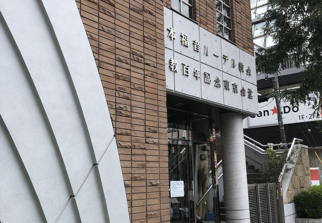 日本福音ルーテル東京教会