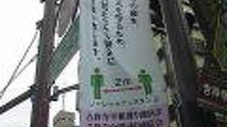 吉祥寺公園通り商店会