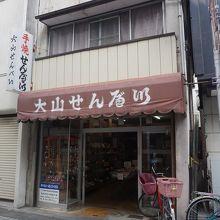 大山煎餅店