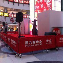 ドラゴンセンター (西九龍中心)