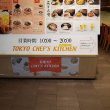 東京シェフズキッチン