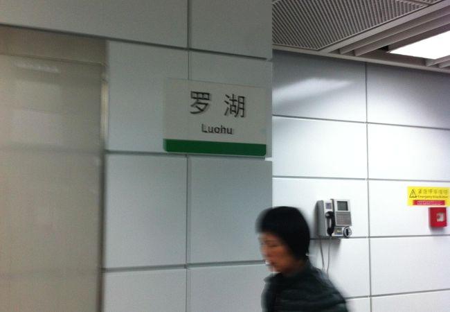 羅湖駅 (深セン市)