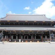 東本願寺の中心