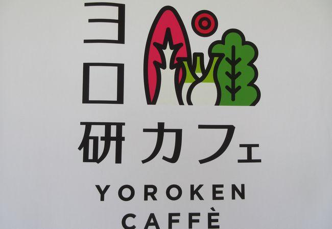 ヨロ研カフェ