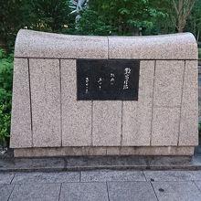 数寄屋橋の碑