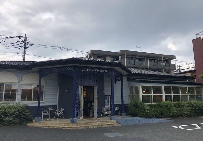 オランダ坂珈琲邸 東所沢店