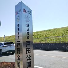 県立戸田公園