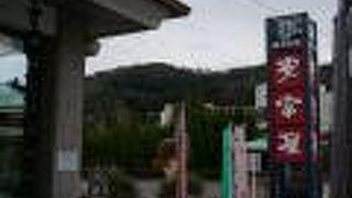 観光会館 安富屋 売店