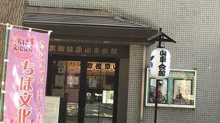 水郷佐原山車会館