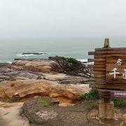 【千畳敷】白浜の景勝地。