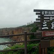 【三段壁】白浜の断崖絶壁