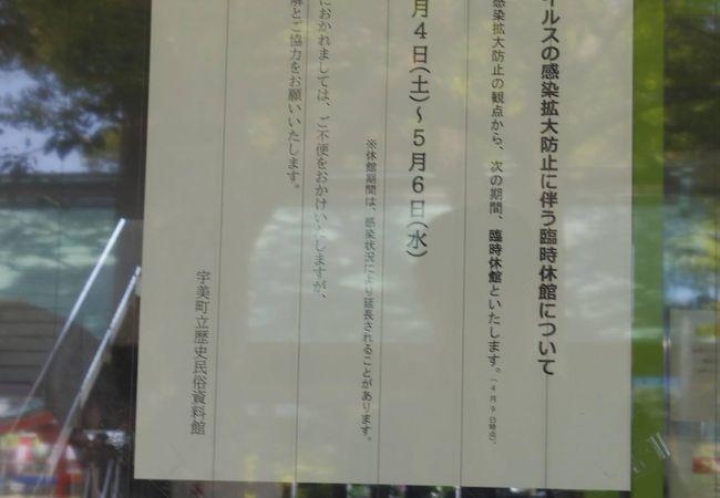 宇美町立歴史民俗資料館