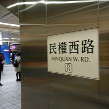 民権西路駅