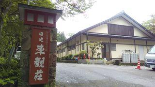 日光東観荘
