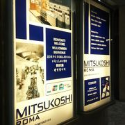 日本代表百貨店