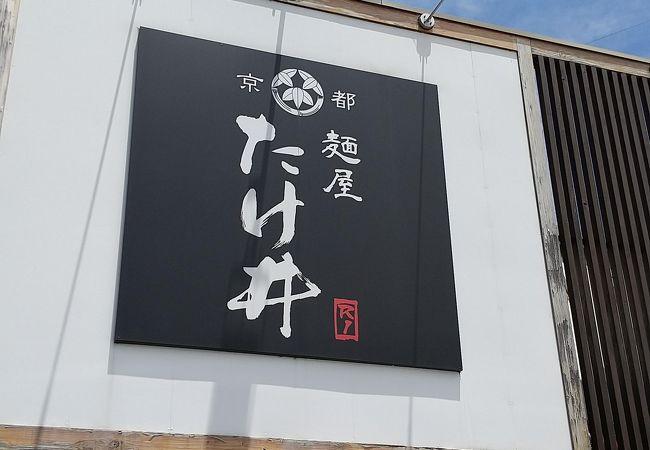 麺屋 たけ井 R1店