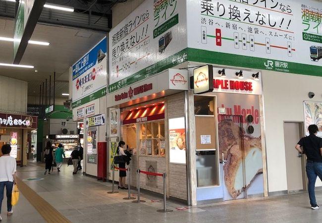 メープルハウス 藤沢店