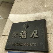 広島コインロッカー情報、老舗の福屋手荷物無料預かりあり