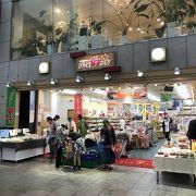 広島県土産と情報なら本通り商店街のひろしま夢ぷらざ